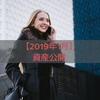 30代妻子持ちサラリーマンの資産公開【2019年1月】
