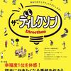 ザ・ディレクソンNHK in 福井