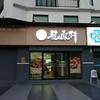 【中華】龍鳳軒 シラチャ ソイ5に新しくできた中華料理屋