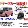 ママーズカー初登場☆*:.。  大阪レンタカー