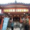 善國寺 参拝 (御朱印あり)
