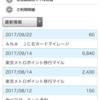 9月のANAマイル獲得結果報告