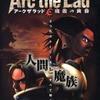 アークザラッド 精霊の黄昏のゲームと攻略本とサウンドトラックの中で どの作品が最もレアなのか