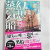優しい死生観を小説で読む~堀川アサコ『幻想蒸気船』読了したので幻想シリーズの魅力を紹介~