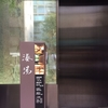 八丁堀 湊湯 黒モダンシックなおしゃれすぎるデザイナーズ銭湯