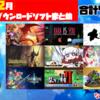 総勢68本!2019年12月のNintendo Switchダウンロード専用ソフトを振り返る!