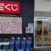 ジョイフル本田千葉ニュータウン店チャンスセンター