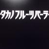 【東京都:新宿】タカノフルーツパーラー 新宿地下鉄ビル店 喫茶店のモーニング編