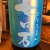 福島県 七ロ万 純米吟醸 一回火入れ