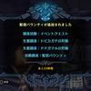 【MHW】アステラ祭2019配信バウンティ 8/13(火)分【PS4】