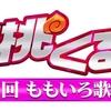 12/31ももクロ☆「ゆく桃くる桃〜第1回 ももいろ歌合戦〜」前編