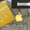 【Apple Store 表参道】最近Appleから発売されたNikeプライドバンドを買ったぞお!&バンドの値段は千円安くなっていた!?