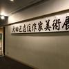 2019年11月3日(日・祝)/大田区立龍子記念館/東京国立近代美術館/東京都美術館/他