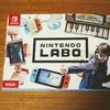 4月20日発売のNintendo Labo バラエティキット&ロボキットを発売日売り切れをさけるため予約しました