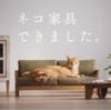 ネコ家具できました。職人MADE大川家具