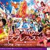 【初参加でも安心】池袋ハロウィンコスプレフェス2017事前ガイド!!