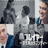 映画「プレイヤー ~浮気男のラプソディ~」(2020、イタリア、Netflix)を見る。