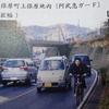 1日当たり1万6千台を超える交通量、主要地方道福島・保原線