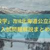 「数学」2018北海道公立高校入試解説まとめ