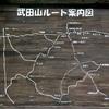 武田山登山