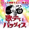 【イベントレポート】第1回姫路店歌うたいパラダイス開催いたしました!