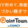【ポイントタウン】外食モニターが稼ぎやすいポイントタウン!ポイント取得方法や豊富な交換先を紹介!LINEポイントにも直接交換可能!