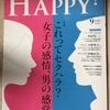 幸福の科学出版「ARE YOU HAPPY?」インタビュー掲載について