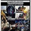 映画「トランスフォーマー」シリーズを戦闘シーンだけ見るという選択肢