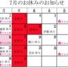 ◆7月&8月前半のお休みのお知らせ◆