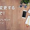 ダイナースクラブリボ払い変更と利用で最大2000円キャッシュバックキャンペーン「なんでもリボ」