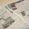 「反対」を口にする人々を報じる新聞、報じない新聞〜秘密保護法、22日付の各紙