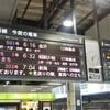 北海道 函館市①