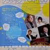 2017/05/27 池辺晋一郎が選ぶクラシック・ベスト100(第2回)