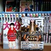 映画に漫画にはまってしまう「東京リベンジャーズ」本日販売