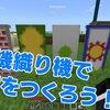 【マイクラ】機織り機で島ごとのイメージの旗をつくる! #28