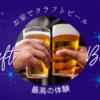 【特典つき】本格ビールサーバー!お家でクラフトビールを楽しもう!【DREAM BEER】