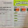 ゼスプリキウイ 気分をアゲるプレゼント!8/31〆