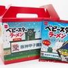 ベビースターが甲子園初出場⁉ 甲子園ベビースター発売!