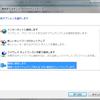 リモートアクセスVPNの設定 (4/4) - VPNクライアント の設定