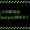 【2018年12月更新】【立川駅周辺】paypay(ペイペイ)が利用できるお店は?
