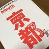 Meets Regional 「京都本」 #kyoto   #京都 #昼飲み #meets  #ミーツ  #はしご酒 #京都グルメ #酒 #ビール