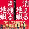 日経:信組・農協にも合併促す!どうなる民族系の横浜華銀?