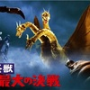 三大怪獣地球最大の決戦を見るならU-NEXT!無料トライアルなら31日間見放題