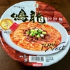 セブンイレブンで担担麺:創作麺工房  鳴龍〜NAKIRYU〜