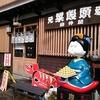 粟饅頭のお店「岩井屋菓子店」