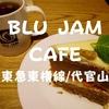 【代官山スイーツ】地下の隠れ家カフェ「BLU JAM CAFE」食べ応え満点スイーツで