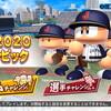 【プレイ日記】パワプロ2020「東京2020オリンピック」