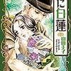『炭に白蓮』第3巻(完結)