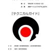 第73回鹿児島 県民体育大会自転車競技会【テクニカルガイド】