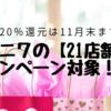 「イトーヨーカドー通販」は子供靴の購入に便利!オムニ7【20%還元キャンペーン】